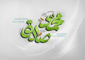 محمد و صادق