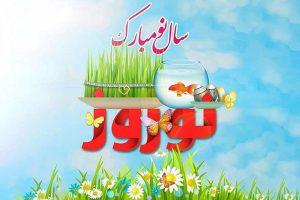 طرح تخفیف عید نوروز ۱۳۹۹
